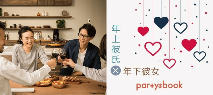 《年上彼氏 x 年下彼女恋活パーティー in 六本木♪》連絡先交換自由★
