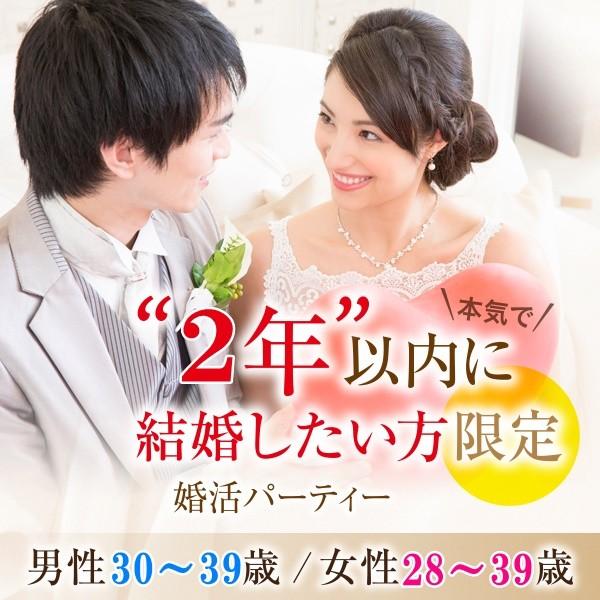 ☆女性無料☆2年以内に結婚したい方限定【30~39歳・28~39歳】ぎゅっと絞った同世代婚活パーティーin岐阜