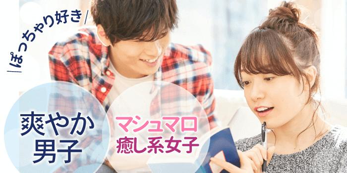 爽やか男性×マシュマロ系女子♡♡結婚前向き企画♡