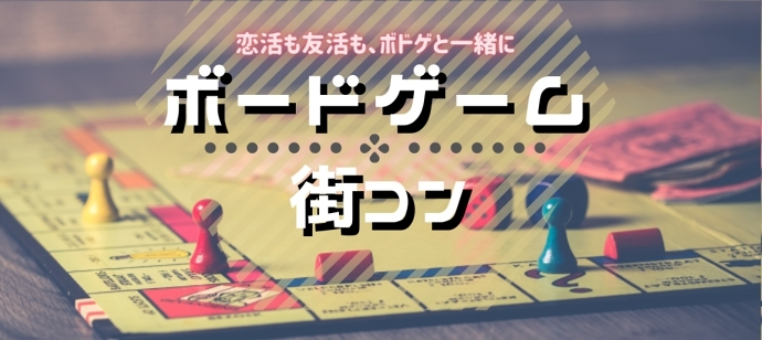 ボードゲームコン☆1人参加・初参加男女多数なので恋愛下手でも参加しやすい★3か月以内に恋人が欲しい人限定@天神