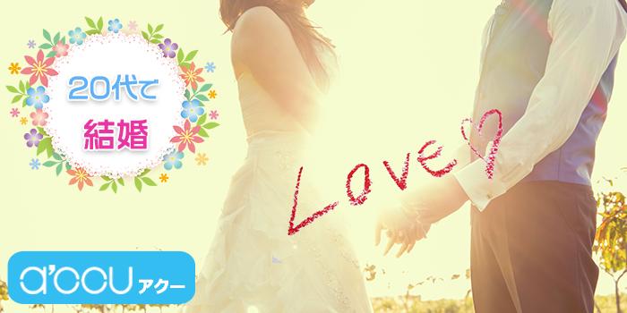 【5:5少人数特別開催】20代で結婚したい方限定Party♪〜結婚を見据えたお付き合いを28歳までに〜