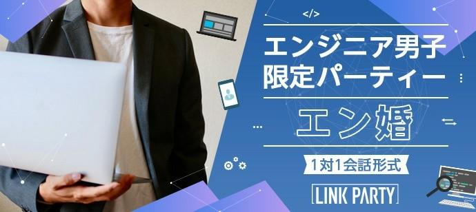 <エン婚>エンジニア男子限定 婚活パーティー1対1の会話形式@渋谷