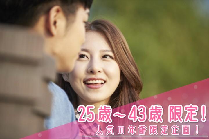 【25歳~43歳限定!】【街コン】心斎橋カジュアル恋活・婚活パーティー♪LINE交換自由で席替えも有り!