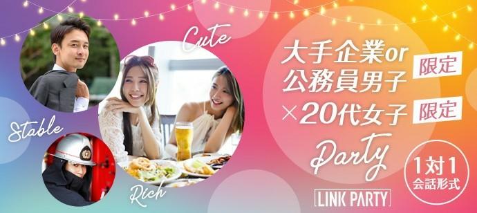 『大手企業or公務員男子』限定VS20代女子限定の婚活パーティー 1対1会話形式
