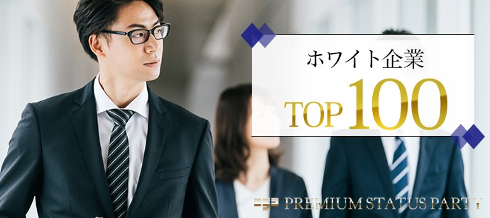 30名☆男性ホワイト企業TOP100