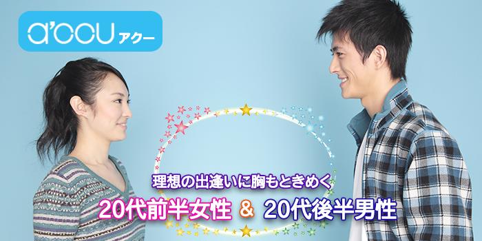 海の日Special★20代前半女性&20代後半男性Sweets Party