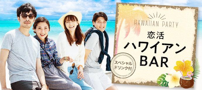 【地域最大級募集】夏目前SP企画『ハワイアンBar』が開催決定!!