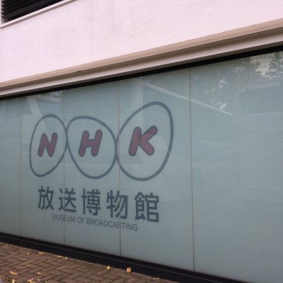 NHK放送博物館へ行きます。