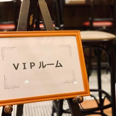 会場内にはVIPルームを設置しております。 「あの人と一対一でゆっくり話したい!」などと運営にお伝え頂くと、こちらにご案内致します。 追加料金なしで、どなた様でもご利用頂けます。