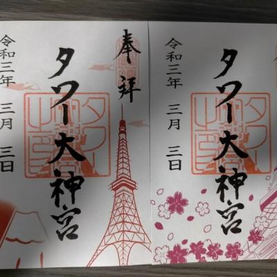 紙渡しになりますが、タワー大神宮の御朱印をもらうことができます。