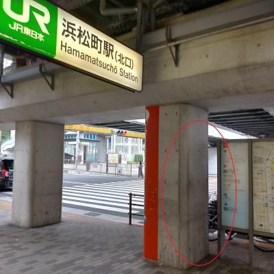 浜松町駅 北口集合になります。