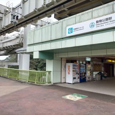 千葉都市モノレール 動物公園駅集合です。