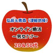 【弘前&青森版】恋Café❤20&30代編♪     ★津軽地域限定×オンライン婚活「男女7:7」