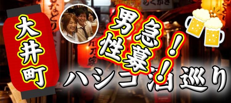 大井町はしご酒コン - 女性無料ご招待!