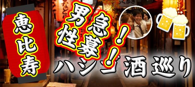 恵比寿はしご酒コン - 女性無料ご招待!
