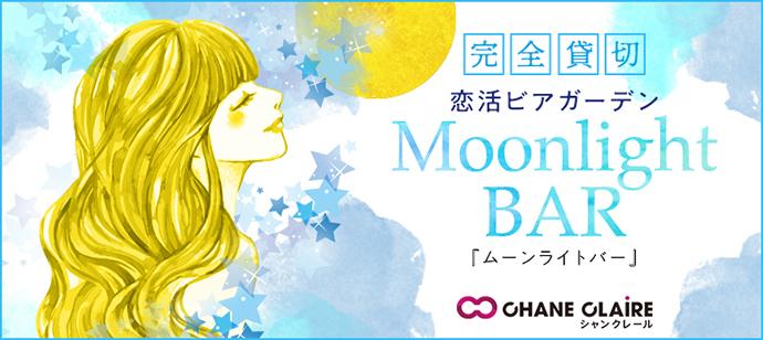 ★大規模★ドリンク飲放題付きで気軽に出会う恋活パーティー《MoonlightBAR》