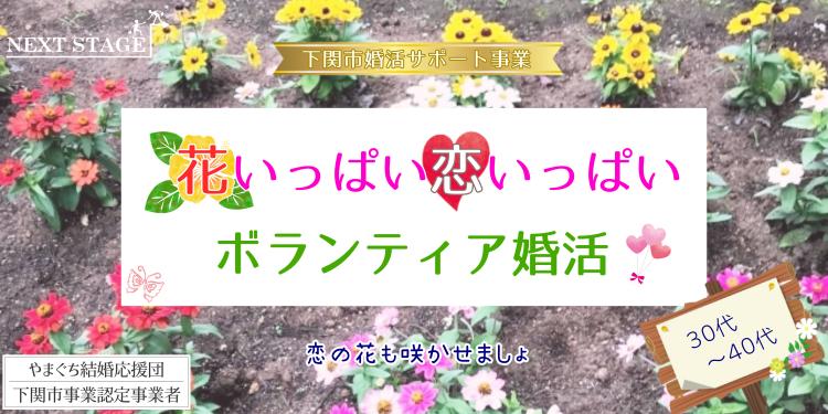★下関市婚活サポート事業★【30代40代】花いっぱい恋いっぱい♡ボランティア婚活 ~恋の花も咲かせましょ~