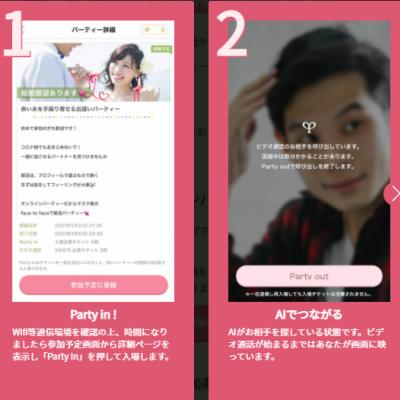 アエルドットパーティーアプリのユーザー登録を完了するとパーティー一覧が表示されます。 《ラブラブな関係が理想♪》のパーティーバナーをタップして参加予約に登録しましょう。