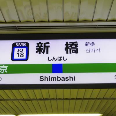 新橋駅徒歩5分以内のお店で開催!!