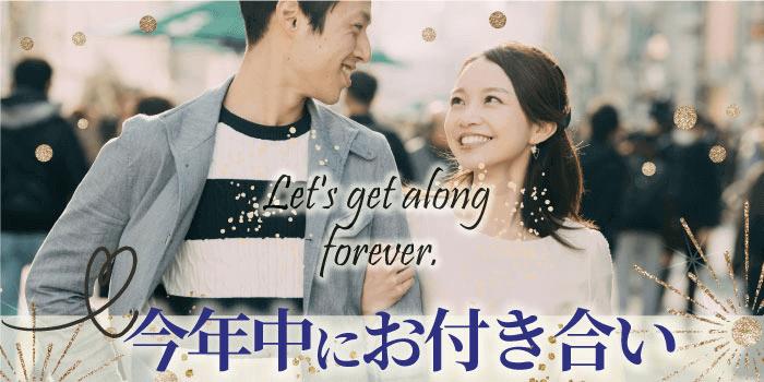 【名古屋】【半個室・1対1】今年中に交際×来年結婚をイメージできるお相手と♡結婚前向き企画☆