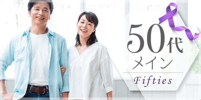【名古屋】《大人婚活♪》価値観重視&真剣に結婚考えている方限定♪安定企業男性との出会い♪