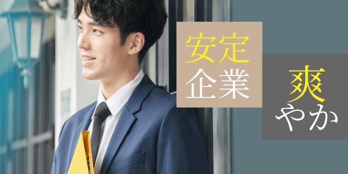 【名古屋】≪安定企業×爽やか≫彼女想いで結婚前向き男性との出会い♪