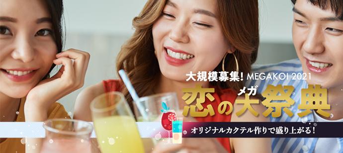 【大人気企画】地域最大級の恋のお祭り『メガ恋』緊急開催!オリジナルカクテル飲み放題♪