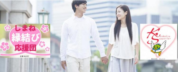 鳥取県、島根県合同オンライン婚活パーティー! とっとりサポーター、しまね縁結びのNLCCが主催