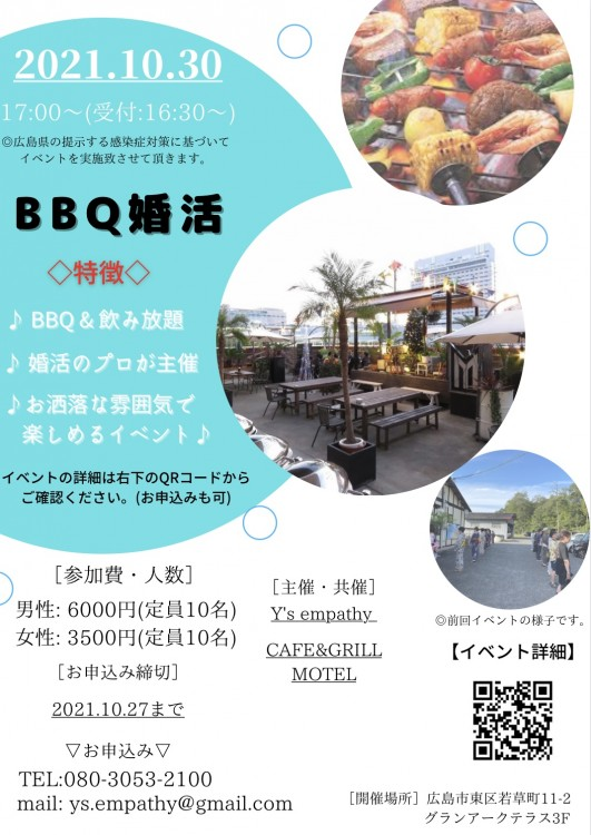 Y's コン『BBQ婚活パーティー』