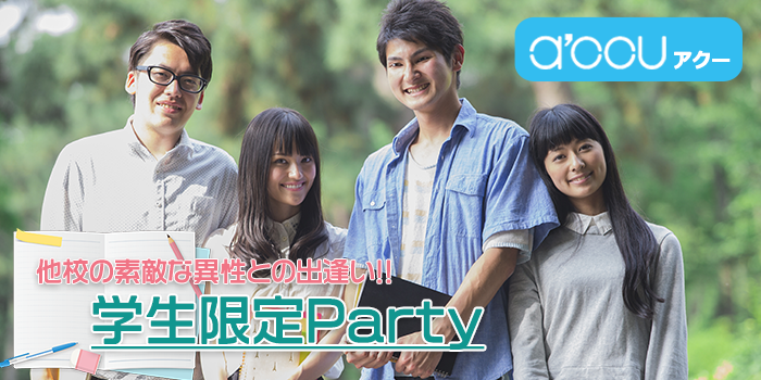 【a'ccu student】学生&一人参加限定恋活スタイルParty♪