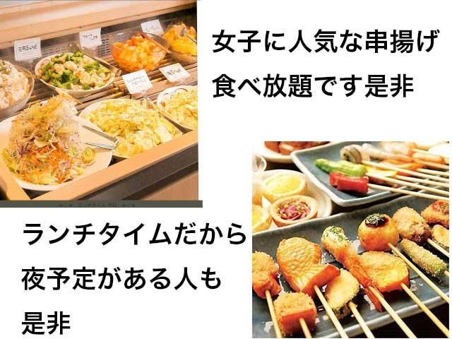 残り二名で〆切ります限定10名女子人気の串揚げが食べ飲み放題、町田9.25(土)ランチタイムです是非☆彡13-14.時ぐらい迄