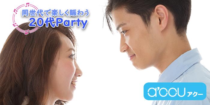 【5:5少人数特別開催】20代一人参加限定Party〜二人の距離も急接近のPrivate Style〜