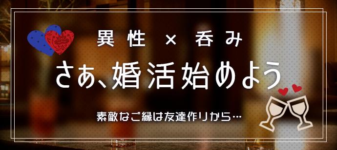 恋婚de飲み会《東京編》~マスク着用~祝♡再開です♡ただいま女性1000円早割中
