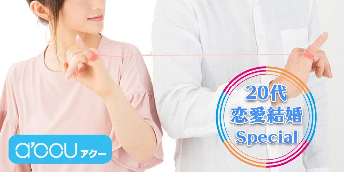 祝日Special☆20代限定恋愛結婚Party〜将来に向けた素敵な出逢いを見つけよう〜